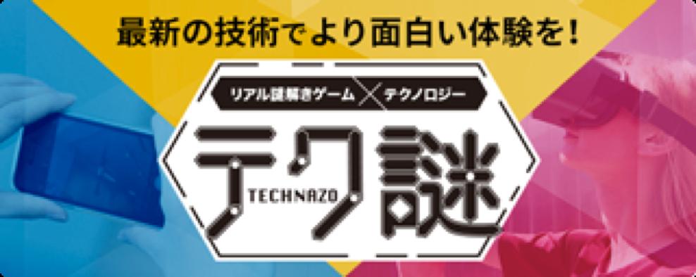 最新の技術でより面白い体験を!リアル謎解きゲーム×テクノロジー「テク謎」