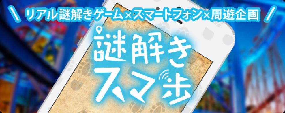リアル謎解きゲーム×スマートフォン×周遊企画「謎解きスマ歩」