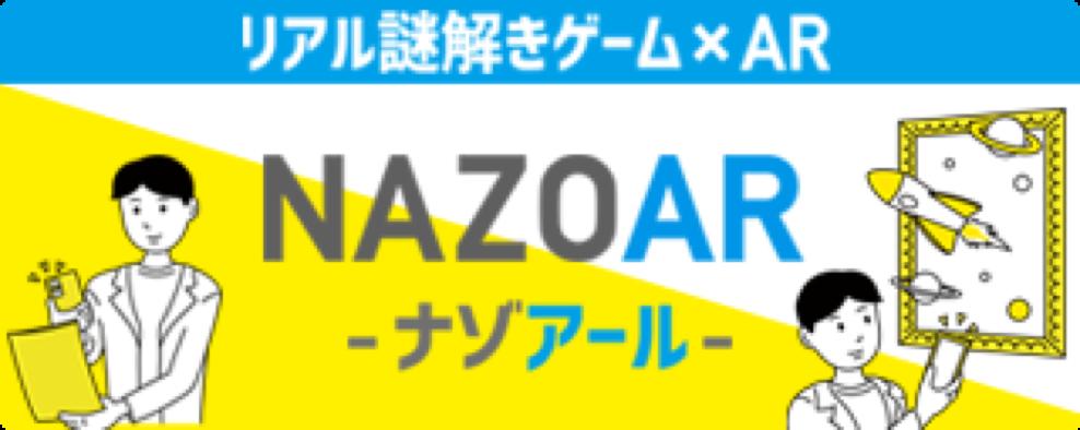 リアル謎解きゲーム×AR「NAZOAR-ナゾアール-」