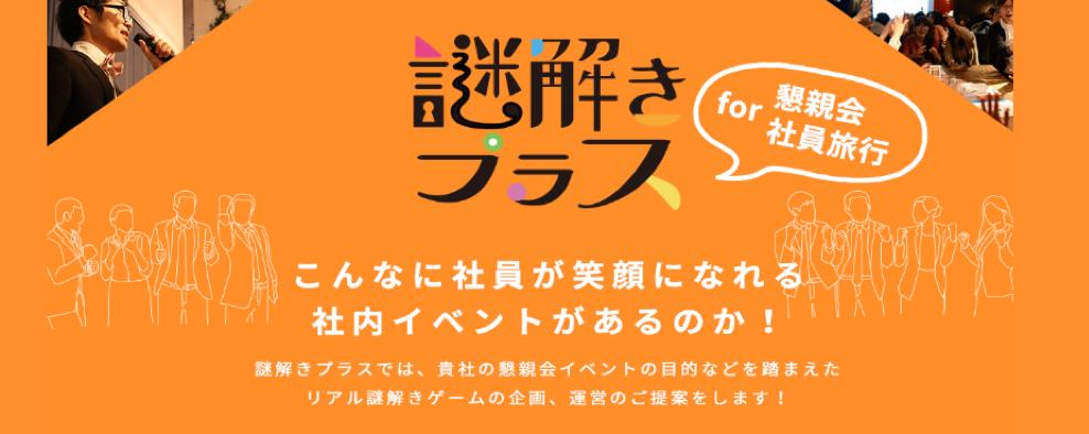 謎解きプラス for 懇親会・社員旅行