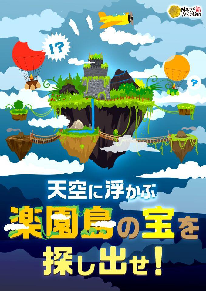 天空に浮かぶ楽園島の宝を探しだせ!