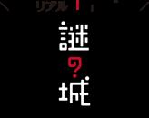 \歴史リアル謎解きゲーム/「謎の城」