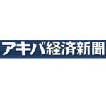 アキバ経済新聞