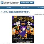 work-master掲載写真