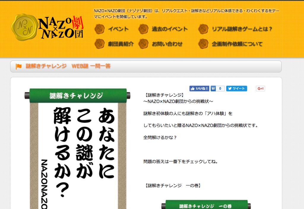 弊社運営「NAZO×NAZO劇団」サイトにあるサンプル問題