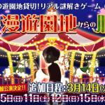 banner_tsuika