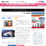screencapture-sankei-west-news-170219-wst1702190027-n1-html-1487583474582