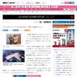 screencapture-sankei-west-news-170219-wst1702190027-n1-html-1487583474582