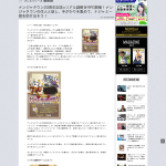 screencapture-number-bunshun-jp-ud-pressrelease-5912f9d577656184ba010000-1494741556616のコピー