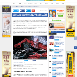 screencapture-animatetimes-news-details-php-1494737386015のコピー