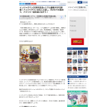 screencapture-jiji-jc-article-1494741173425のコピー