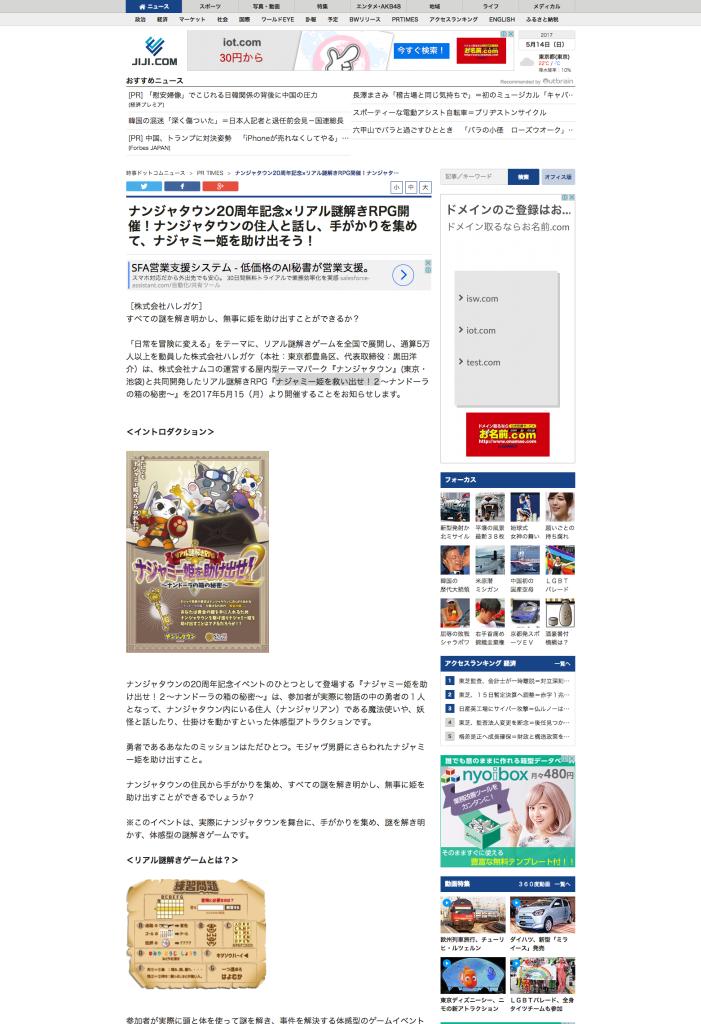 screencapture-jiji-jc-article-1494741173425のコピー