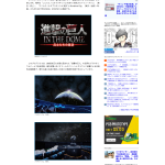 screencapture-nlab-itmedia-co-jp-nl-articles-1704-18-news129-html-1494737371125のコピー