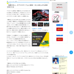 screencapture-animeanime-jp-article-2017-05-12-33836-html-1494737149320