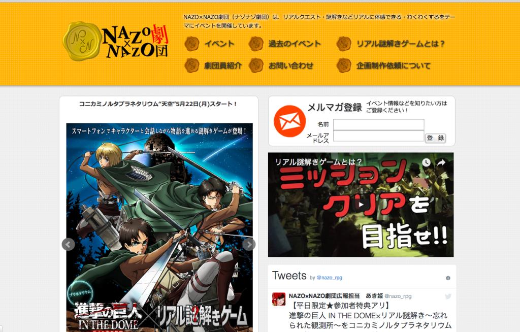 当社運営サイトなNAZO×NAZO劇団