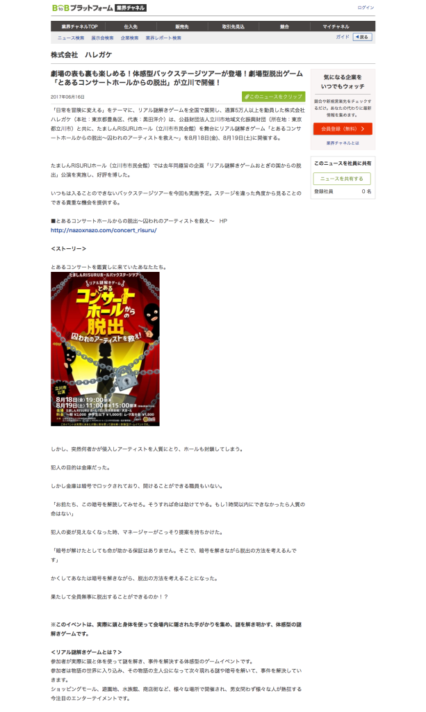 screencapture-b2b-ch-infomart-co-jp-news-detail-page-1497844418815