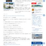 screencapture-iza-ne-jp-kiji-pressrelease-news-170616-prl17061610130002-n1-html-1497844338519