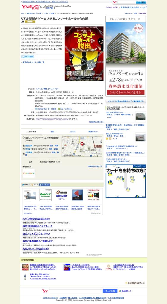 screencapture-loco-yahoo-co-jp-event-073e61da0b59ee4962214b1cddb8242ec3edfaad-1497844394934