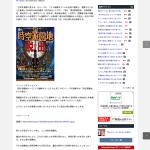 screencapture-news-infoseek-co-jp-article-prtimes_000000065_000013052-1497844370965