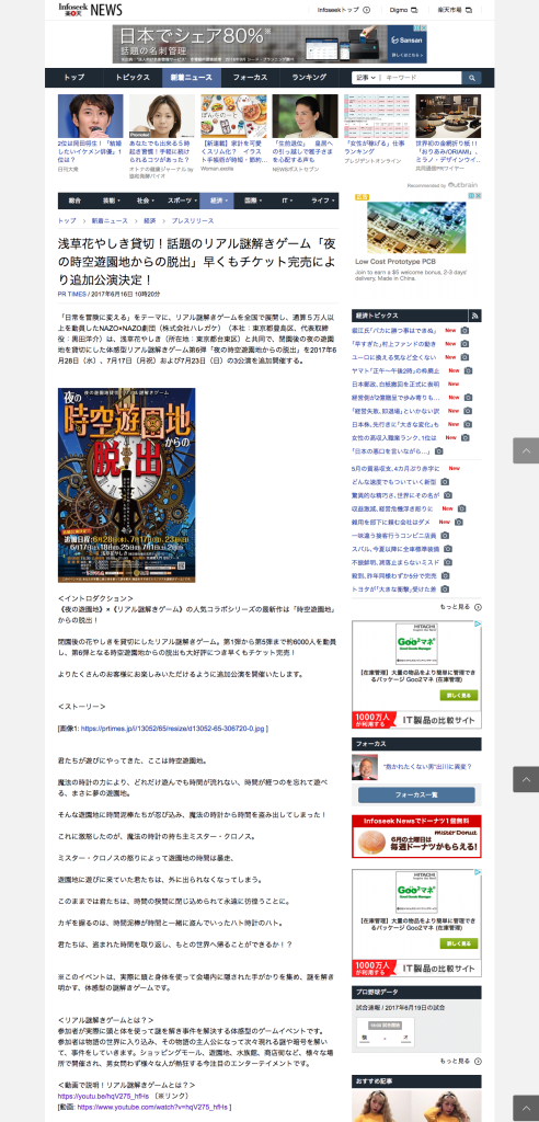 screencapture-news-infoseek-co-jp-article-prtimes_000000065_000013052-1497844370965
