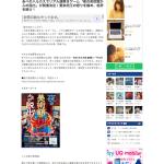 screencapture-jiji-jc-article-1500979322367