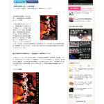 screencapture-ure-pia-co-jp-articles-98486-1504739621007のコピー