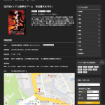 screencapture-travel-value-jp-guide-articles-10274768-1504739690911のコピー