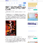 screencapture-news-cube-soft-jp-prtimes-archive-php-1504739607525のコピー