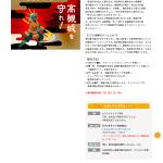 screencapture-open-takatsuki-jp-program-1731-1504739579293のコピー