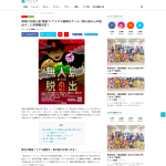 screencapture-ritorengo-sarushima-mujintou4-1519003809345
