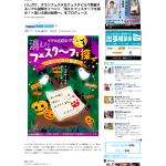 gamebiz-jp-フェスターラ