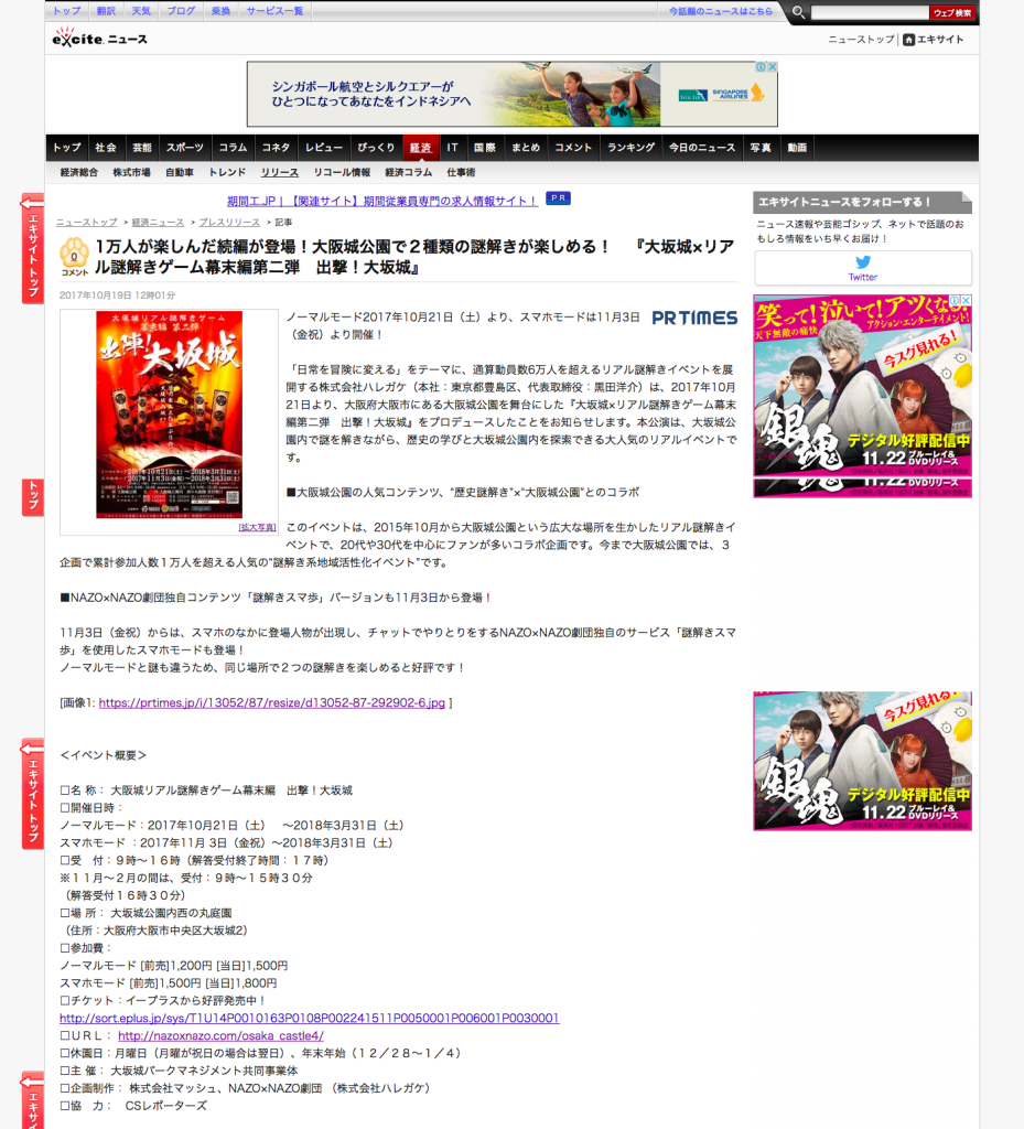 screencapture-excite-co-jp-News-release-20171019-Prtimes_2017-10-19-13052-87-html-1509444060108のコピー