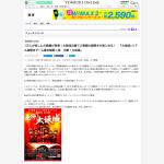 screencapture-yomiuri-co-jp-adv-economy-release-detail-00336589-html-1509444149897のコピー