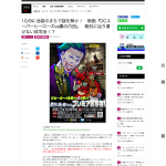 screencapture-home-ikebukuro-kokosil-net-ja-archives-21338-1509409436767