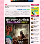 screencapture-moviche-contents-news-38321-1509409216300