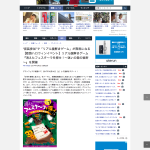 screencapture-news-infoseek-co-jp-article-prtimes_000000083_000013052-1511169282402