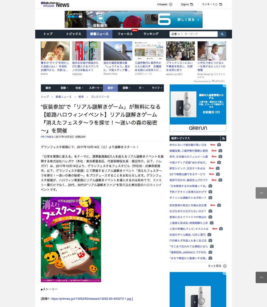 screencapture-news-infoseek-co-jp-article-prtimes_000000083_000013052-1511169282402