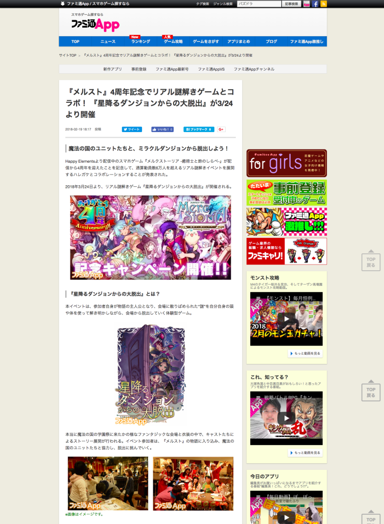 screencapture-app-famitsu-20180219_1242578-1519812206948