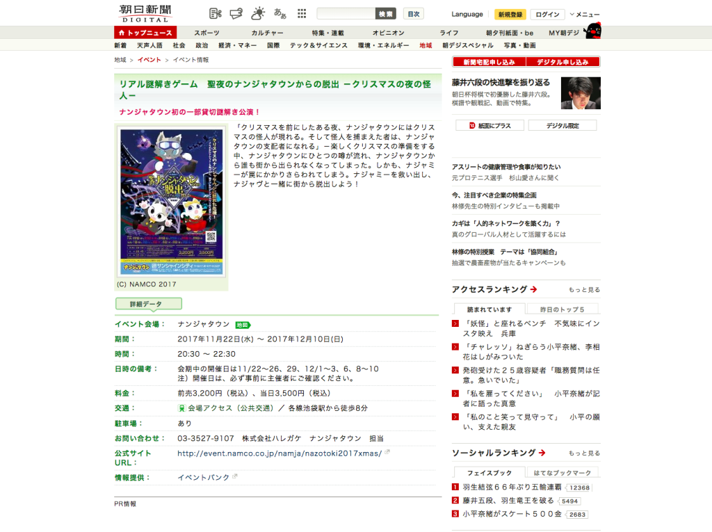 screencapture-asahi-area-event-detail-10280892-html-1519005801186