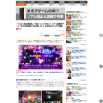 screencapture-gamedrive-jp-news-1511848560-1519007907694