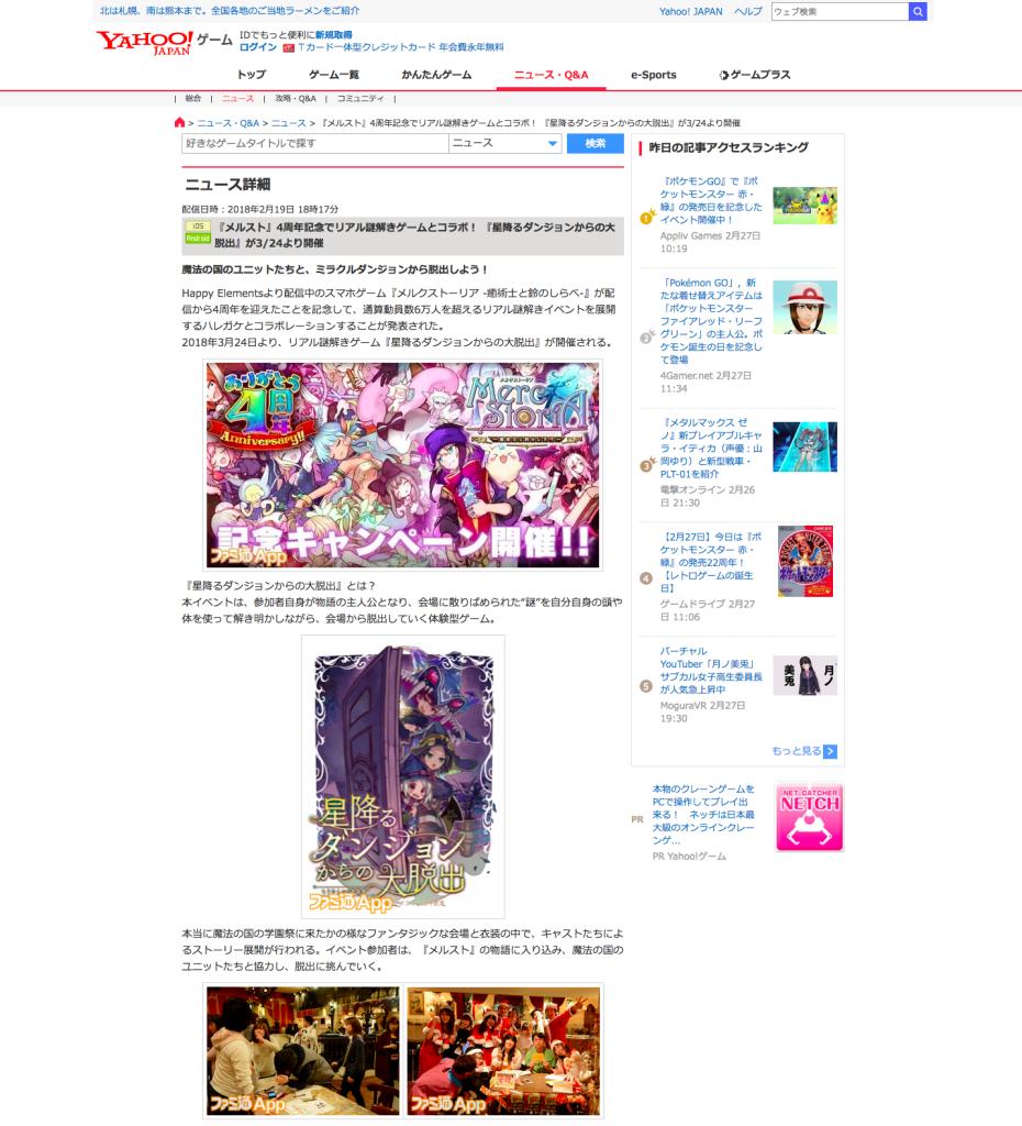 screencapture-games-yahoo-co-jp-news-item-1519812516614