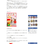 screencapture-jiji-jc-article-1519008491928
