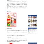 screencapture-jiji-jc-article-1519008491928