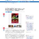 screencapture-news-biglobe-ne-jp-economy-1010-prt_171010_3110133237-html-1519005257580