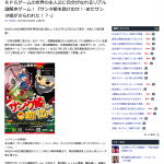 screencapture-news-infoseek-co-jp-article-prtimes_000000088_000013052-1519007238335