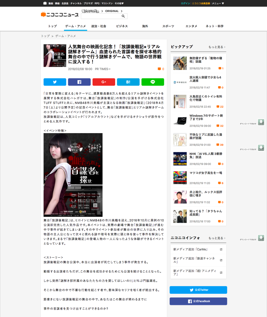 screencapture-news-nicovideo-jp-watch-nw3278987-1519009701839