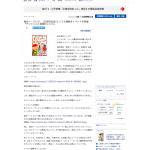 screencapture-sankei-economy-news-180118-prl1801180340-n1-html-1519009096947