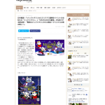 screencapture-ure-pia-co-jp-articles-117917-1519006075775