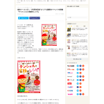 screencapture-ure-pia-co-jp-articles-152819-1519008863810