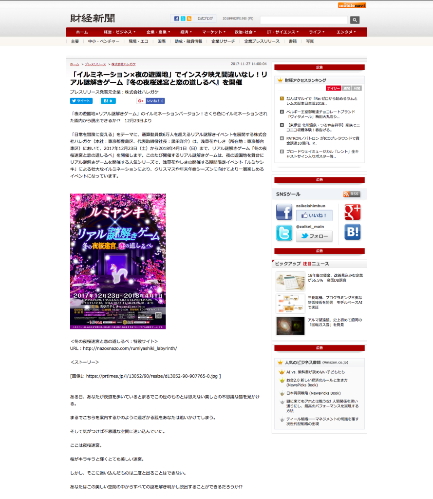 screencapture-zaikei-co-jp-releases-557928-1519007712793